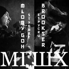 ЭНЗИ БРУКС feat. MLODY GOH: М.г.ш.х.