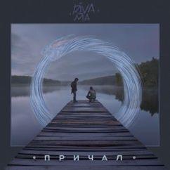 Riva-Ma: Причал
