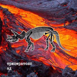 Трицератопс: Триптих: Ад