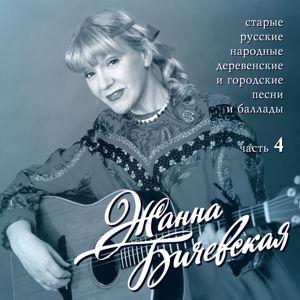 Zhanna Bichevskaja: Starye russkie narodnye derevenskie i gorodskie pesni, Ch. 4