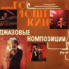 Давид Голощекин: Джазовые композиции