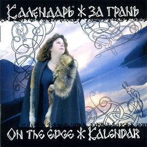 Kalendar: Za Gran' (On the Edge)