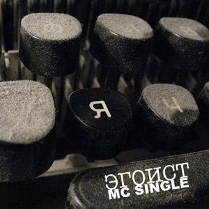 Mc Single: Эгоист