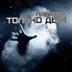 Aleksey Pavlov Presents Павлoff: Только дым