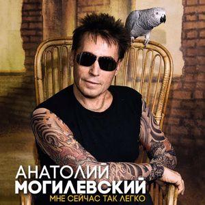 Анатолий Могилевский: Мне сейчас так легко