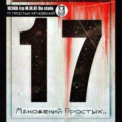 M.Zh.K. feat. Da Stalo: 17 простых мгновений