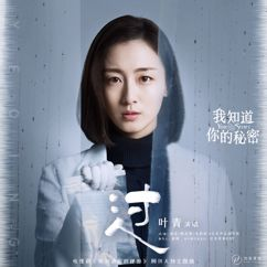 "Ye Qing: Pass (TV Series ""Your Secret"" Theme Song)"