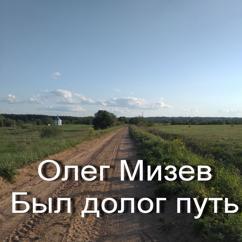 Олег Мизев: Был долог путь
