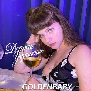 GoldenBaby: Детка - Украшение