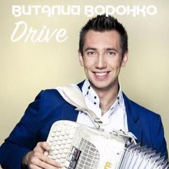 Виталий Воронко: Drive