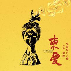 Liu Ye: Cambodian Love Story: Wild Bunch (Original Motion Picture Soundtrack)