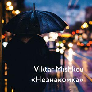 Viktar Mishkou: Незнакомка