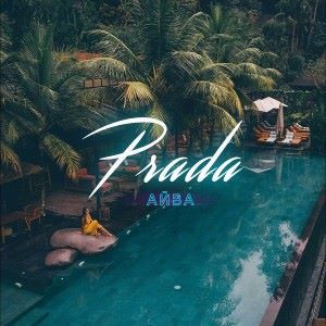 Айва: Prada