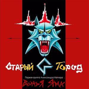 Stary Gorod: Volch'ya Yama / Pyatnitsa 13