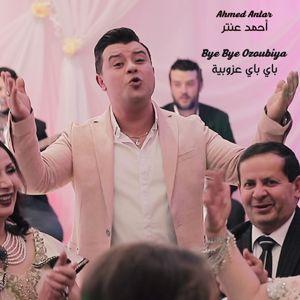 Ahmed Antar: باي باي عزوبية