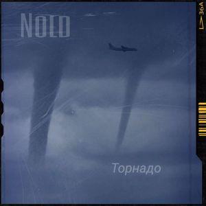 Nold: Торнадо
