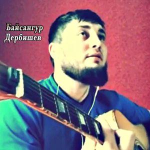 Байсангур Дербишев: Найдёшь мечту свою