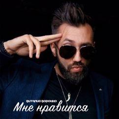 Виталий Воронко: Мне нравится