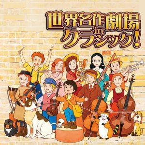 Square String Quartet: Sekai Meisaku Gekijo In Classic