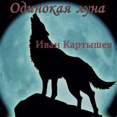 Иван Картышев: Ставший волком