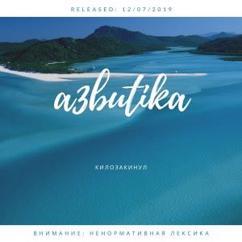 A3butika: Килозакинул