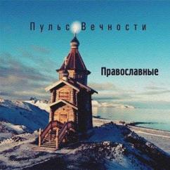Пульс Вечности: Православные