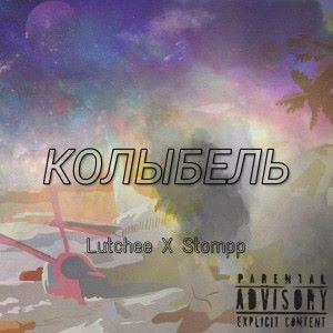 Lutchee feat. Stompp: Колыбель