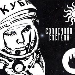 ЭНЗИ БРУКС feat. SLAM YUB: Солнечная система
