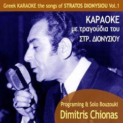 Dimitris Chionas: Greek KARAOKE, the songs of STRATOS DIONYSIOU Vol.1