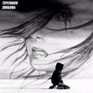 TEPLYAKOV: Любовь
