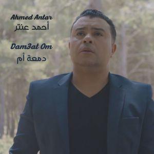 Ahmed Antar: دمعة أم