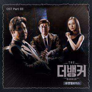 uangelvoice: The Banker (Original Television Soundtrack), Pt. 3