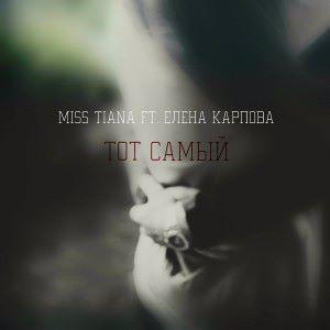 Miss Tiana feat. Елена Карпова: Тот самый