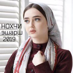 Мадина Магомаева: Бено йо1