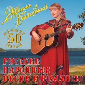 Zhanna Bichevskaja: Russkie narodnye pesni i romansy