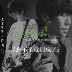 """Shui Mu Nian Hua / Xu Fei: Never Forget (Episode Song from """"Miss Forever"""")"""