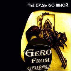 Gero from Georgia: Ты будь со мной