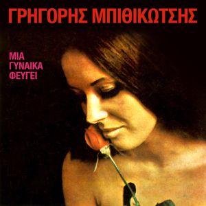 Grigoris Bithikotsis: Mia Gineka Fevgi