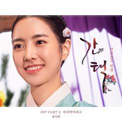 Jung Yi Han: Selection: The War Between Women (Original Television Soundtrack, Pt. 3)