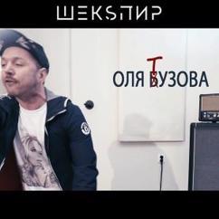 ШЕКSПИР: Оля Тузова