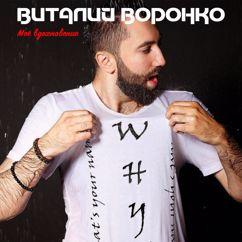 Виталий Воронко: Моё вдохновение