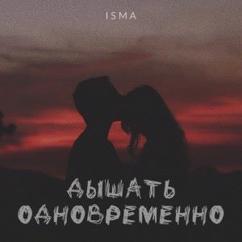 ISMA: Дышать одновременно