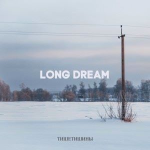 Тишетишины: Long Dream