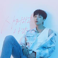 Sim Yejun: AFTER SHOWER