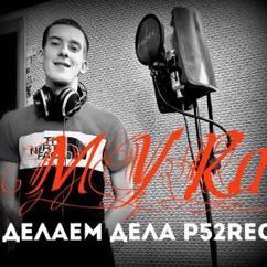 Миша MYRa: Делаем дела