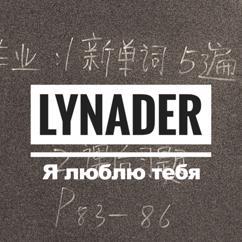 LYNADER: Я люблю тебя