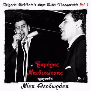Grigoris Bithikotsis: Sings Mikis Theodorakis, Vol. 1