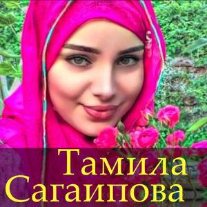 Тамила Сагаипова: Сборник лучших песен 2016