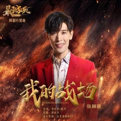 """Zhang HeXuan: My Battlefield (Ending Song from Drama """"The Most Crazy Soldiers"""")"""