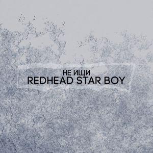 Redhead Star Boy: Не ищи
